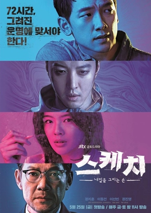 image of drama Sketch (2018) [KDRAMA]